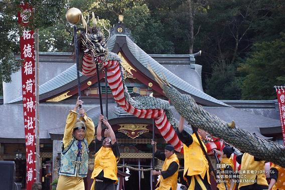 第18回かしま伝承芸能フェスティバル 龍踊り(長崎県)
